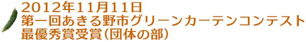 グリーンカーテンコンテスト最優秀賞受賞