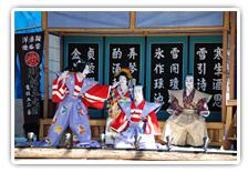 農村歌舞伎の郷